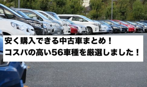 安く購入できる中古車まとめ!コスパの高い56車種を厳選しました